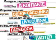Будь первым ,  ВКонтакте и т.п. отдыхают!!!