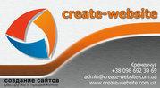 Создание сайта,  администрирование сайта,  продвижение в поисковых систе