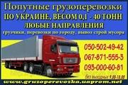 перевозка доски,  пиломатериалы ПОЛТАВА