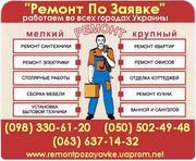 заправка холодильника фреоном ПОЛТАВА