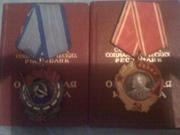 продам орден ленина + орден трудового красного знамени (комплект) с до