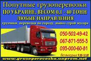 ГРУЗОперевозки Уборочной МАШИНЫ Полтава. Перевозка техники в ПОЛТАВЕ