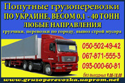 Грузоперевозки комбайна Полтава. Перевозка трактора по Полтаве