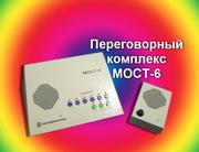 Аппаратура двусторонней оперативной громкоговорящей связи