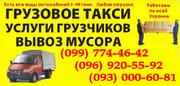 Грузоперевозки дрова Полтава. ПЕРЕВОЗКА дров,  брус в Полтаве и Украине