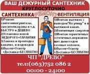 САНТЕХНИК В ПОЛТАВЕ - БЫСТРО, ДЁШЕВО, НАДЁЖНО!!!