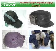 Оптовая продажа головных уборов Украина,  купить головные уборы оптом