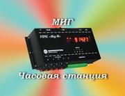 часовые станции