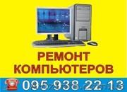 Ремонт компьютеров Полтава,  установка Windows Полтава,  настройка. 095 938 22 13