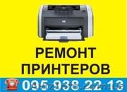 Ремонт принтеров,  компьютеров,  заправка картриджей,  установка СНПЧ