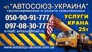 Услуги аренды спецтехники и грузовые перевозки по Полтаве и Украине
