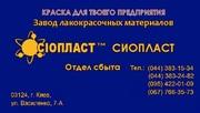Эмаль ВЛ-515 цена-эмаль ВЛ-515 оптом- эмаль ВЛ-515 ГОСТ Производим эма