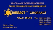 Эмаль УР-599 цена-эмаль УР-599 оптом- эмаль УР-599 ГОСТ Производим эма