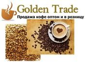 Кофе для офисов оптом. Бесплатная дегустация и доставка