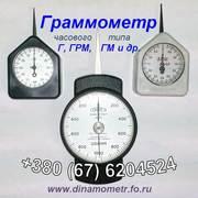 Граммометр (динамометр) Г,  ГРМ,  ГМ и др.:+380676204524