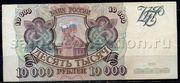 Продам  банкноту 10000 рублей 1993 года