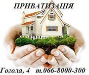 Приватизация земельных участков/домов