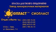 КО8101+ЭП-ЭП/эмаль-773-773-ЭП773/эмаль ЭП-773 эмаль* УР-5101 Эмаль пол