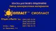 Краска-эмаль ЭП-574 (производим эмаль ЭП-574* грунт ЭП-0199- 8th.эмал