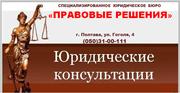 ПРАВОВЫЕ РЕШЕНИЯ юридическое бюро