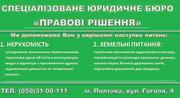Правові рішення (спеціалізоване юридичне бюро)
