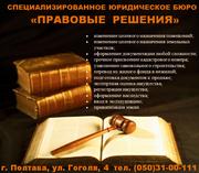 ПРАВОВЫЕ РЕШЕНИЯ (юридическое бюро)