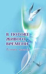 В потоке живого времени  Станислав Лосев