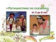 Детский праздник с принцессой