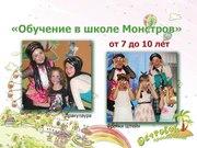 Праздник для девочек с Монстр Хай
