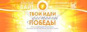 Международный IT-Чемпионат компьютерных талантов «Золотой Байт-2015»