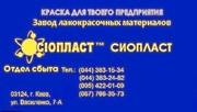 Эмаль 41*ЭП-41: эмаль ЭП;  41+ЭП41*Производитель эмали ЭП-41=  Эмаль КО