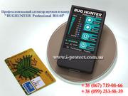 Лучшая защита от жучков,  детектор BugHunter.