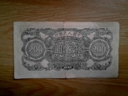 Китай,  200 юаней 1949г,  100% оригинал