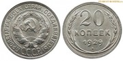 Продажа Монеты 20 коп 1929 года