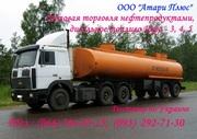 Предлагаем  дизельное топливо Евро4,  производства Белоруссия и Россия