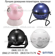 Домашние планетарии Sititek,  HomeStar Sega Toys,  оригинал