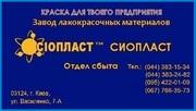 ГРУНТОВКА АК-125 ОЦМ)АК-125) ОЦМ ГРУНТОВКА АК-069∞ГРУНТОВКА АК-125 ОЦМ