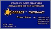 Грунтовка ХС-068&ХС-068 грунтовка ХС-068 ХС-068 грунт ХС-068 грунтовка