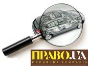 Експертна оцінка транспортних засобів,  оцінка машини Полтава