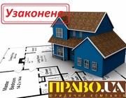 Узаконення самочинного будівництва узаконення самострою Полтава