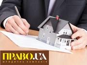 Реєстрація права власності Полтава,  право власноті на нерухомість