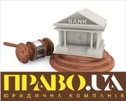Допомога з іпотекою,  зняття іпотеки,  адвокат по банківським справам