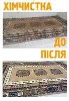 Профессиональная уборка,  чистка ковров и мягкой мебели в Полтаве