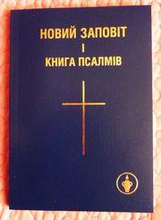 Новий Заповіт і Книга псалмів.
