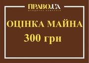 Експертна оцінка майна,  оценка имущества Полтава,  експерт-оцінювач