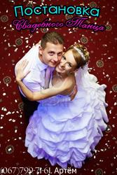 Постановка свадебного танца вальса для молодоженов. Кременчуг