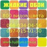 Жидкие обои на стену по доступной цене (более 800 цветов и текстур)