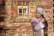 Хочете вигідно продати волосся у Полтаві? Звертайтеся.