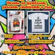 Печать на футболках и другом текстиле в Днепре