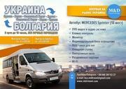 Автобус в Болгарию со всей Украины без ночных перездов